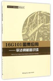16G101图集应用——平法钢筋图识读