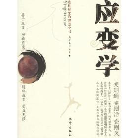 正版随机应变的智慧全书-应学变地震出版社9787502828905ai1