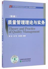 质量管理理论与实务(第3版)