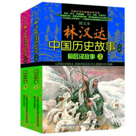 林汉达中国历史故事经典:前后汉故事(图文本)(套装共2册)