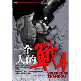 一个人的战斗:比《士兵突击》更好看的小说,比许三多更像军人的军人。