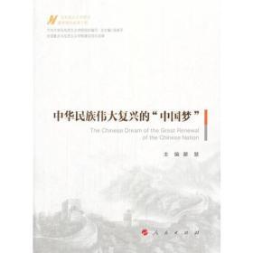 """中华民族伟大复兴的""""中国梦""""(马克思主义中国化最新理论成果十题)"""