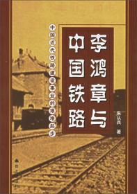 当天发货,秒回复咨询 二手正版满16包邮 李鸿章与中国铁路 朱从兵