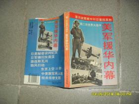 第二次世界大战中美军援华内幕(85品大32开1994年1版1印2万册426页30万字首次披露美中对日宣战真相)41432