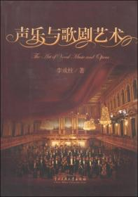 声乐与歌剧艺术