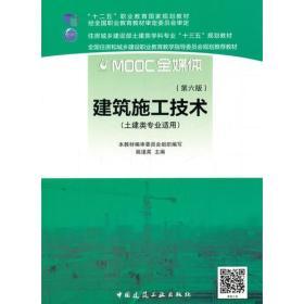 建筑施工技术(第六版)