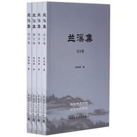兰溪集(共四卷)