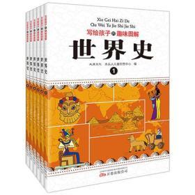 【全10册】中华上下五千年全套正版小学生版4册 趣味图解世界史(?9787547035184 n
