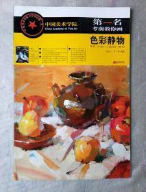 中国美术学院第一名考前教你画:色彩静物