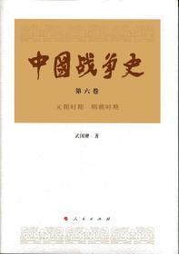 中国战争史(第六卷)