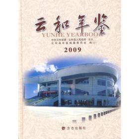 云和年间2009