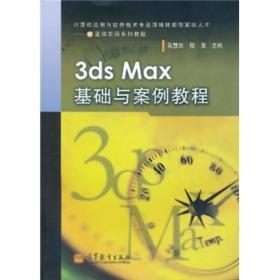 3ds Max基础与案例教程