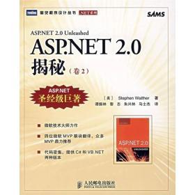 ASP.NET 2.0揭秘(卷2)