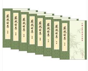 中国古典文学基本丛书:苏轼诗集(全8册)