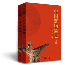 中国器物简史/艺术品鉴定丛书(套装上下册)