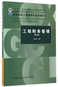 二手工程财务管理二手叶晓甦中国建筑工业出版社正版