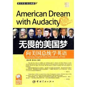 无畏的美国梦:向美国总统学英语