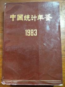 中国统计年鉴·1983