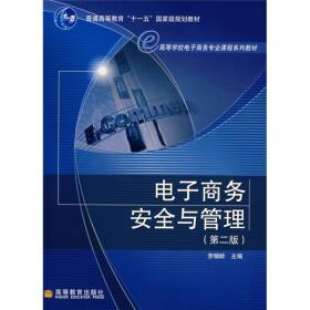 """普通高等教育""""十一五""""国家级规划教材·高等学校电子商务专业课程系列教材:电子商务安全与管理(第2版)"""