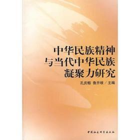 中华民族精神与当代中华民族凝聚力研究