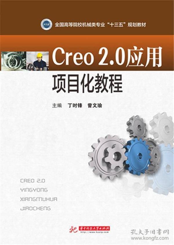 Creo2.0应用项目化教程