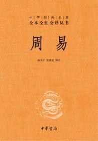 全新正版 周易 中华书局 全本全注全译 精装简体 杨天才 张善文 译注