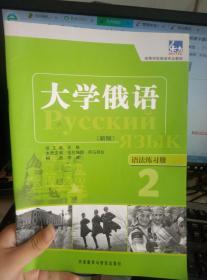 高等学校俄语专业教材·大学俄语:语法练习册2(新版)
