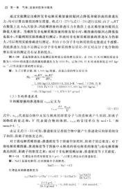 """基础化学(第三版)/普通高等教育""""十一五""""国家级规划教材"""