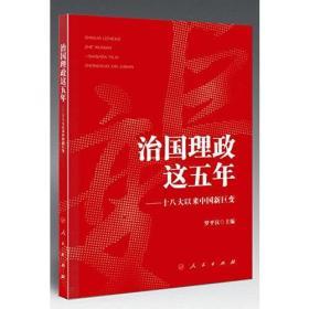 (可发货)治国理政这五年:十八大以来中国新巨变