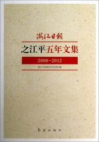 之江平五年文集2008-2012