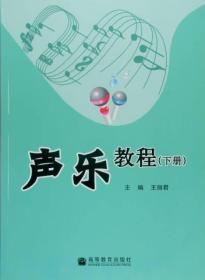声乐教程(下册)