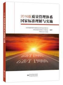2016版质量管理体系国家标准理解与实施