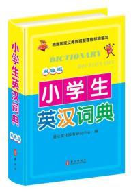 小学生英汉词典-双色版