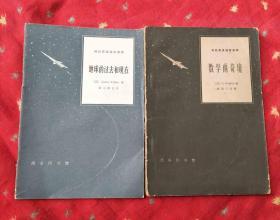 科技英语通俗读物2册合售:数学的奇境;地球的过去和现在