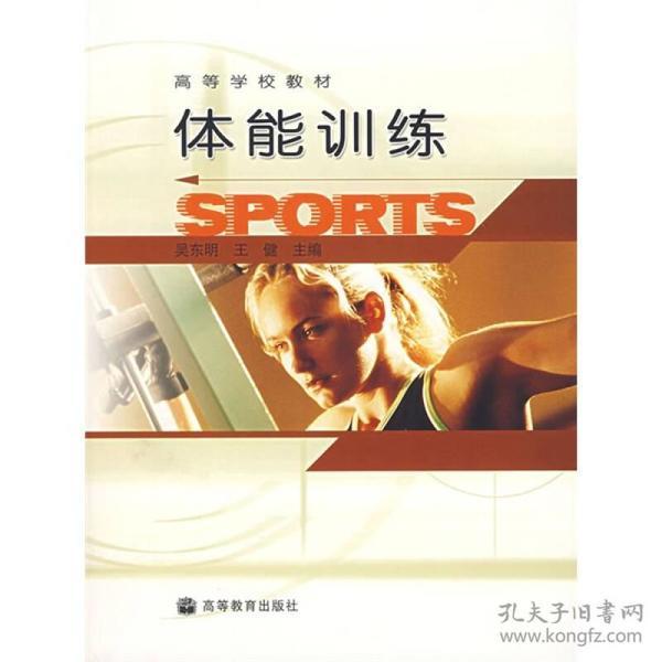 体能训练吴东明王健高等教育出版社9787040140392ZY0305