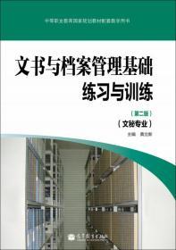 文书与档案管理基础练习与训练(第2版)(文秘专业)