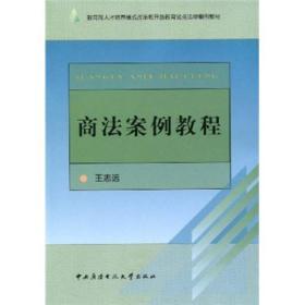 商法案例教程