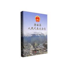 舟曲县人民代表大会志
