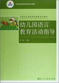 幼儿园语言教育活动指导