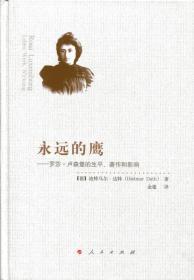 永远的鹰:罗莎·卢森堡的生平、著作和影响