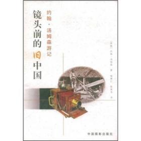 镜头前的旧中国:约翰·汤姆森游记