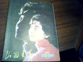 山西青年 1982年第 6期