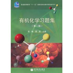 有机化学习题集