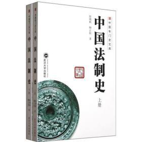 中国专门史文库:中国法制(上下册)武汉大学柳正权9787307103320