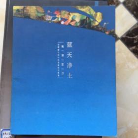 西藏题材创作工程首期成果展 蓝天净土(韩书力签名本)
