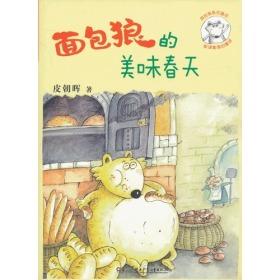 面包狼系列童话:面包狼的美味春天