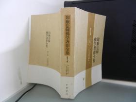 印顺法师佛学著作全集 (第十五卷)