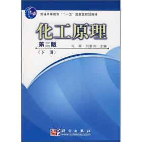"""普通高等教育""""十一五""""国家级规划教材:化工原理(下册)(第2版)"""