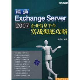 精通Exchange Server2007企业信息平台实战彻底攻略