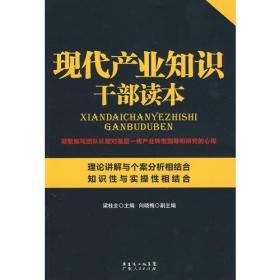 现代产业知识干部读本